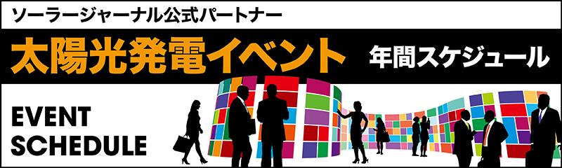 SOLAR JOURNAL メディアパートナーズ