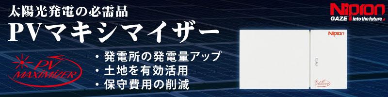 太陽光発電の必需品PVマキシマイザー