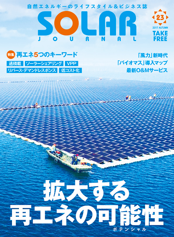 SOLAR JOURNAL vol.23