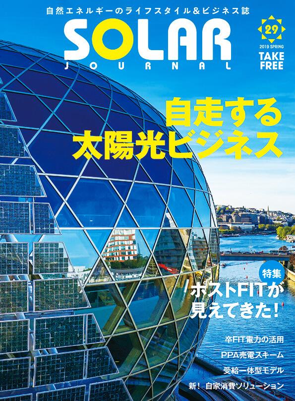 ソーラージャーナル vol.29