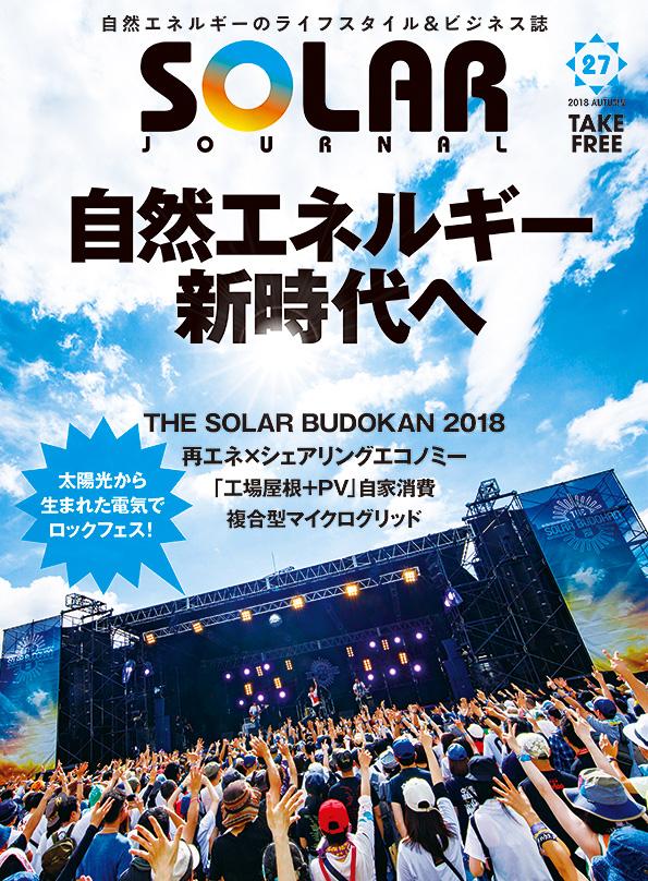 ソーラージャーナル vol.27
