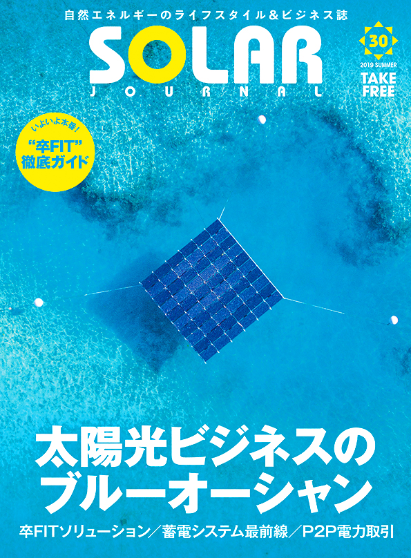 SOLAR JOURNAL vol.30