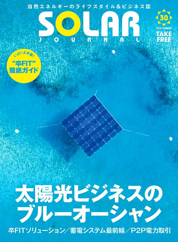 SOLAR JOURNAL vol.30