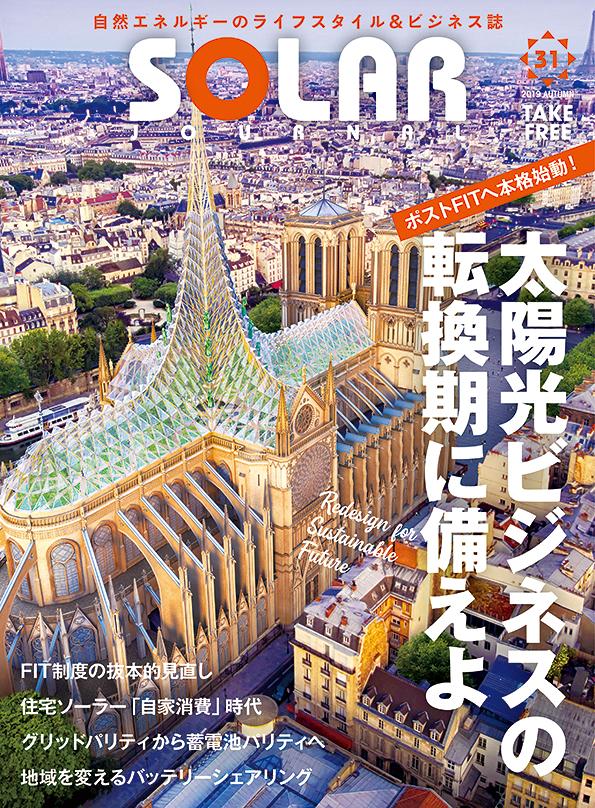 ソーラージャーナル vol.31