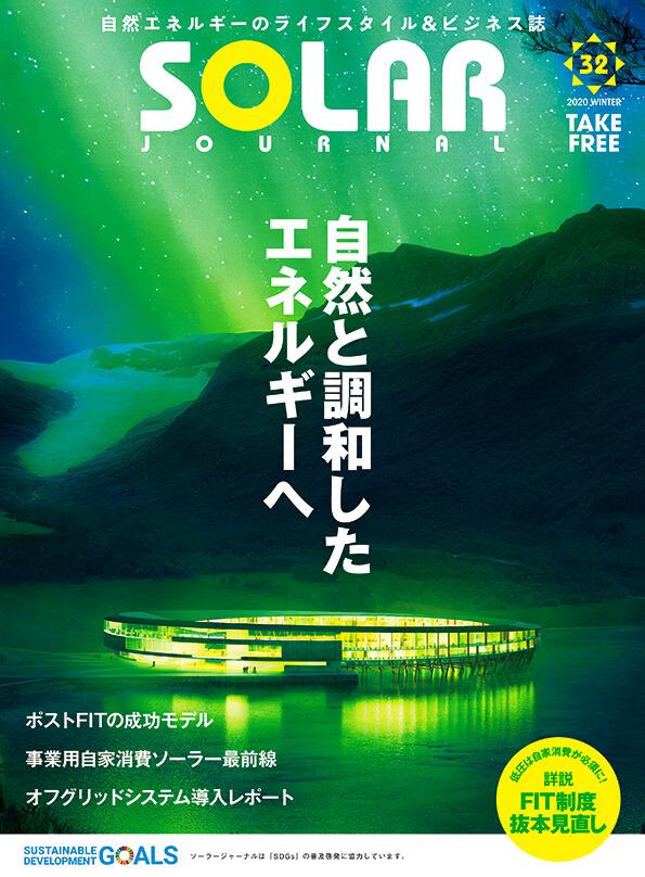 ソーラージャーナル vol.32