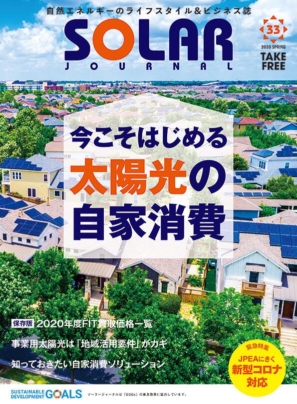 SOLAR JOURNAL vol.33