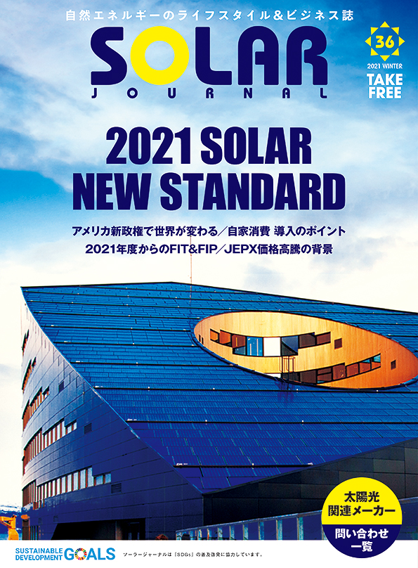 SOLAR JOURNAL vol.36